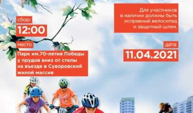 Всередине апреля вСуворовском начнется розыгрыш двух трофеев погорному велосипеду