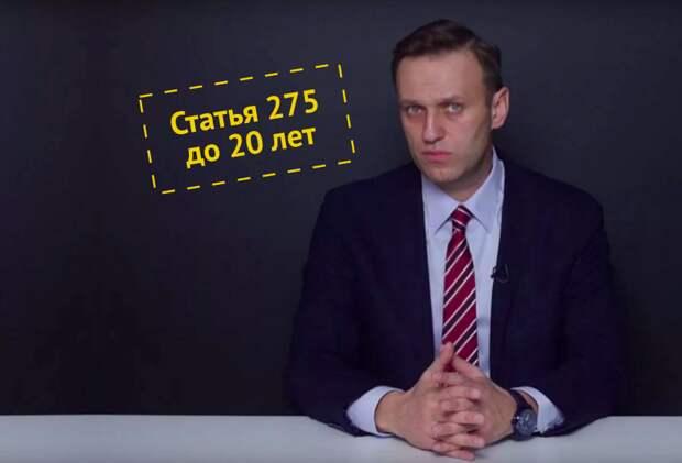 На Навального напишут заявление по ст. 275 УК, срок за которую – до 20 лет