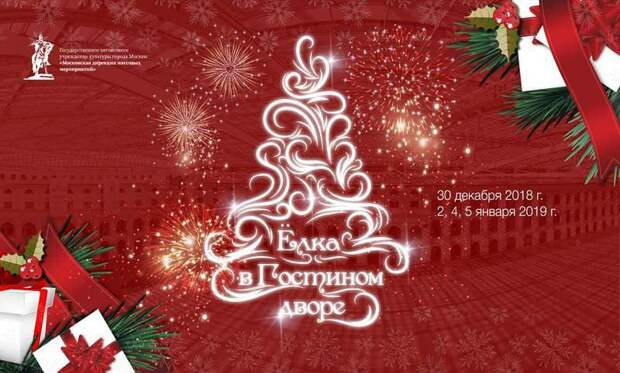 Билеты на елку в Гостином дворе москвичи могут приобрести уже сейчас