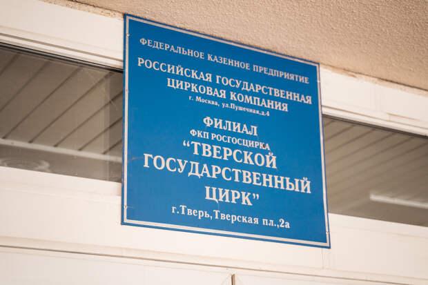 В Тверском цирке открылся пункт вакцинации от коронавируса