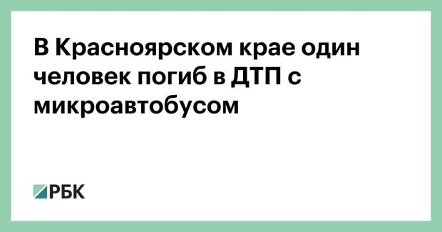 В Красноярском крае один человек погиб в ДТП с микроавтобусом