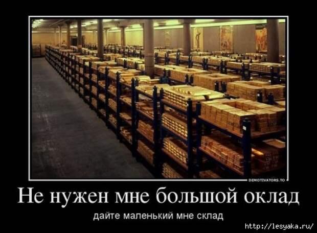 1372745893_novye-demki-12 (500x368, 106Kb)