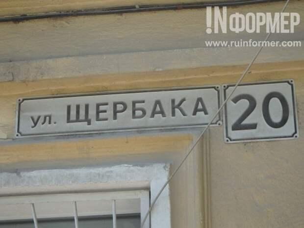 Щербакова «забила» на улицу Щербака?