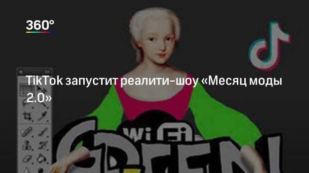 TikTok запустит реалити-шоу «Месяц моды 2.0»