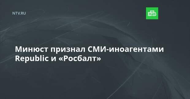 Минюст признал СМИ-иноагентами Republic и «Росбалт»