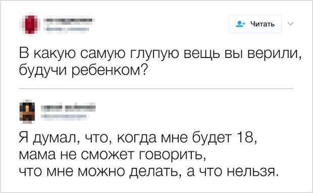 18 твитов от людей, чье чувство юмора живет по своим законам