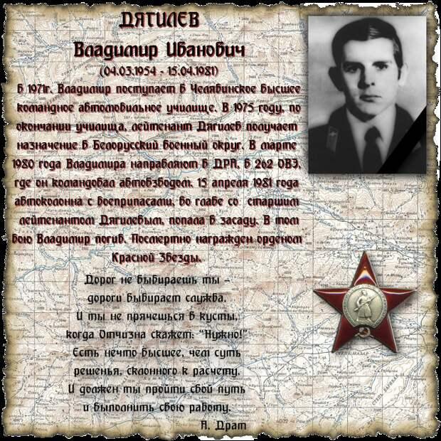 Старший лейтенант ДЯГИЛЕВ Владимир Иванович