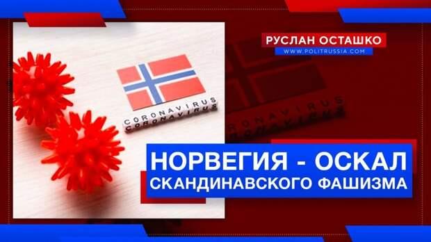 Либеральная Норвегия демонстрирует оскал скандинавского фашизма