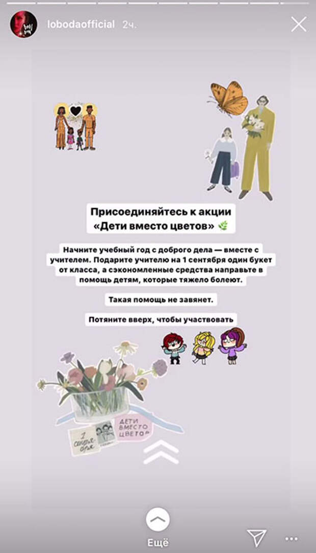 """Светлана Лобода, Мария Миронова, Муся Тотибадзе и другие звезды поддержали акцию """"Дети вместо цветов"""""""