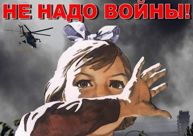 Я родом не из детства — из войны!