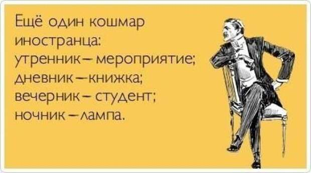 Ах, этот трудный русский язык!