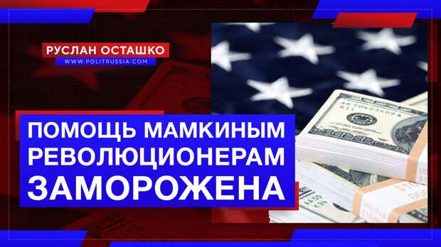 Власти США заморозили помощь «мамкиным революционерам» в Белоруссии, Иране и Гонконге
