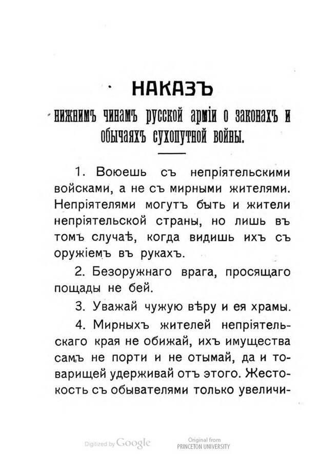 Походная памятка Русскаго солдата
