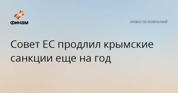 Совет ЕС продлил крымские санкции еще на год