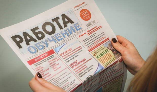 ВОренбуржье могут закрыть центры занятости