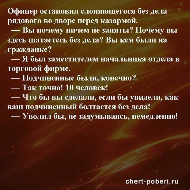 Самые смешные анекдоты ежедневная подборка chert-poberi-anekdoty-chert-poberi-anekdoty-51070412112020-20 картинка chert-poberi-anekdoty-51070412112020-20