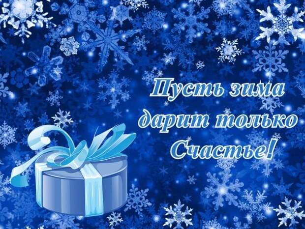 Цитаты о зиме и любви красивые