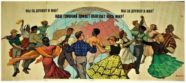 Ярче всего международное сотрудничество и дружба с иностранцами проявлялась на плакатах.