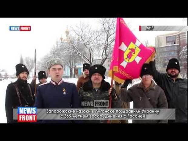 Запорожские казаки в Луганске поздравили Украину с 365-летием воссоединения с Россией