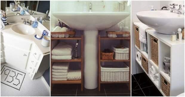 Дополнительное и функциональное пространство для хранения вещей под раковиной