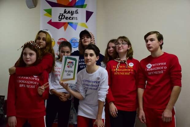 Подростковый клуб «Территория СВ» из СЗАО достойно проявили себя на празднике «Клубфест»