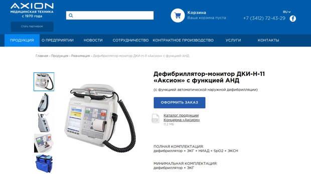 """Список """"закрытых при Путине заводов"""""""