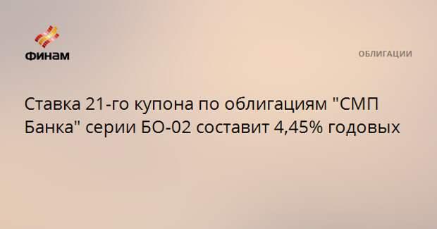 """Ставка 21-го купона по облигациям """"СМП Банка"""" серии БО-02 составит 4,45% годовых"""