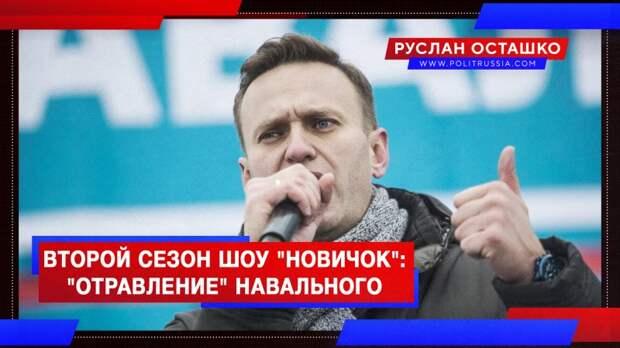 «Отравление» Навального обернулось вторым сезоном сатирического шоу «Новичок»