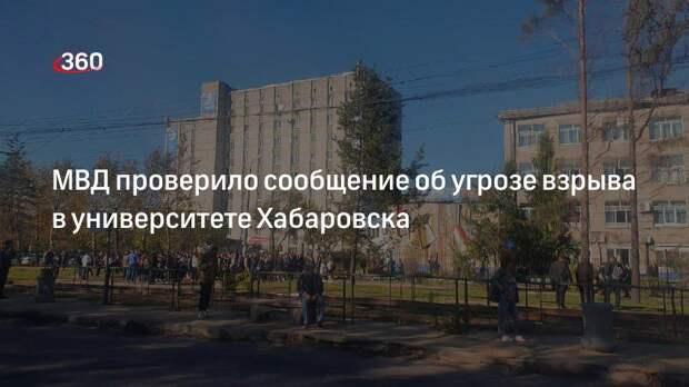 МВД проверило сообщение об угрозе взрыва в университете Хабаровска