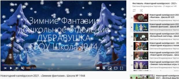 Команда школы №1944 вышла в лидеры городского фестиваля видеороликов