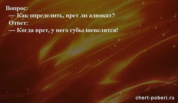 Самые смешные анекдоты ежедневная подборка chert-poberi-anekdoty-chert-poberi-anekdoty-20410521102020-18 картинка chert-poberi-anekdoty-20410521102020-18