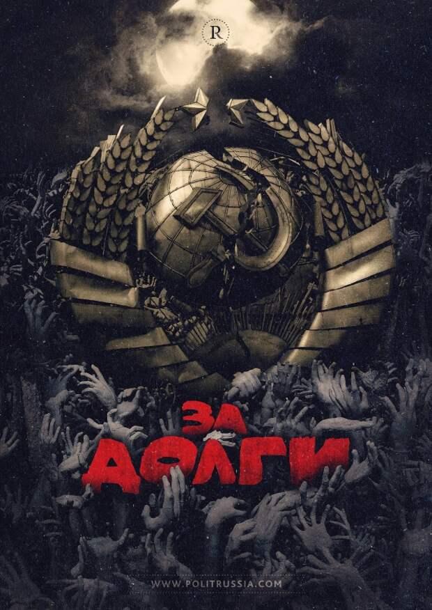 Развал СССР: победа или поражение