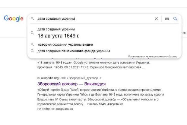 Google легко переписал историю Украины