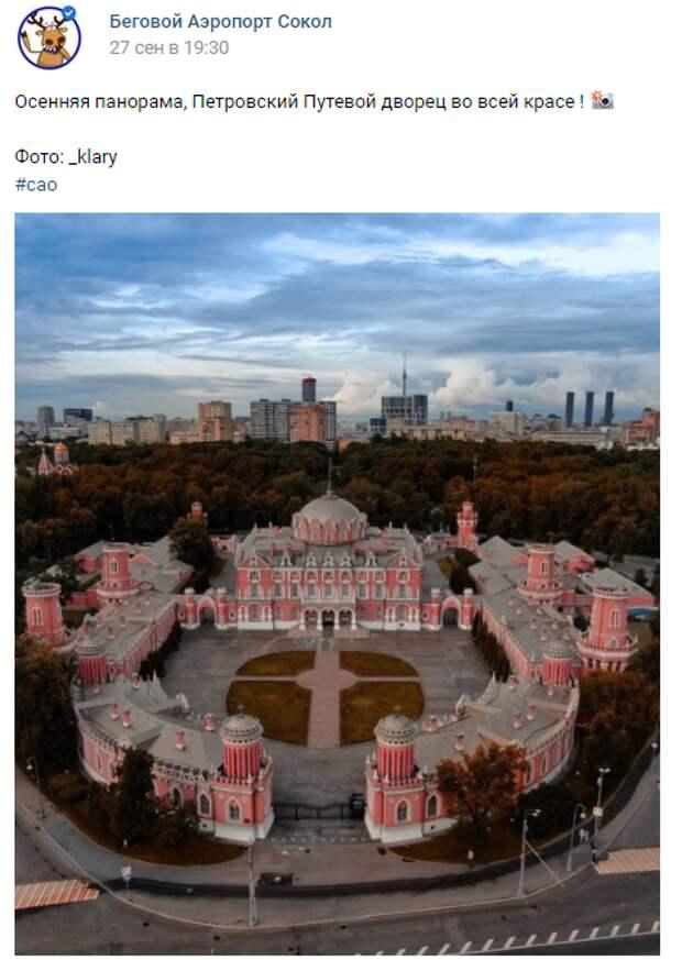Фото дня: осенний Петровский Путевой дворец