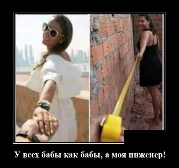 Демотиватор про жену-инженера