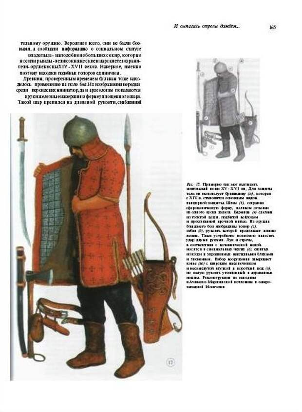 Соловьев А.И. «Оружие и доспехи. Сибирское вооружение: от каменного века до средневековья»