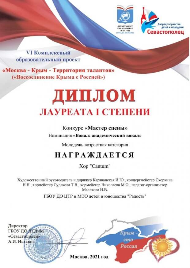 Два хора центра «Радость» стали лауреатами проекта «Москва — Крым — Территория талантов»