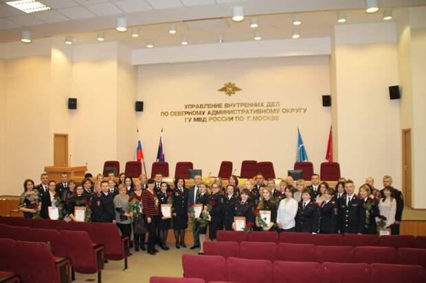 В УВД по САО прошла торжественная церемония награждения сотрудников штабных подразделений