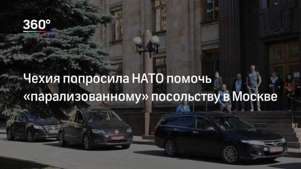 Чехия попросила НАТО помочь «парализованному» посольству в Москве