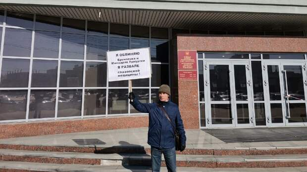 В Ижевске провели пикеты в защиту глазовской лаборатории