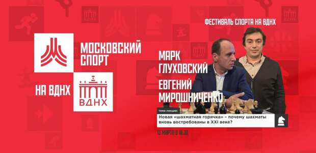 Фестиваль спорта на ВДНХ. Дворовый футбол и «шахматная горячка»