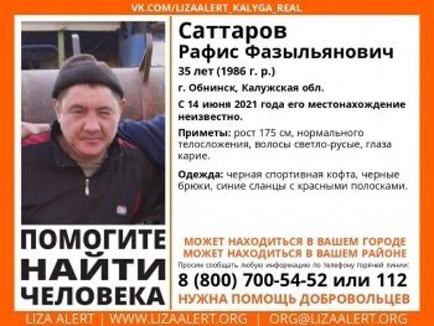 В Обнинске пропал мужчина в брюках и сланцах