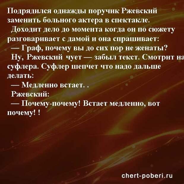 Самые смешные анекдоты ежедневная подборка chert-poberi-anekdoty-chert-poberi-anekdoty-20410521102020-6 картинка chert-poberi-anekdoty-20410521102020-6