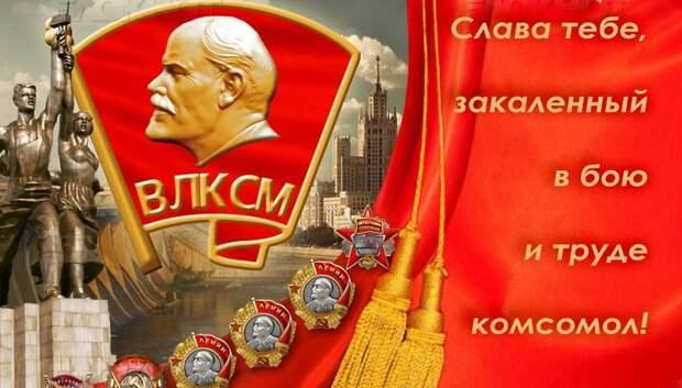 В Подольске бывшим комсомольцам вручили около 750 значков «100 лет ВЛКСМ»