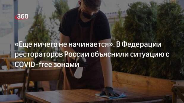«Еще ничего не начинается». В Федерации рестораторов России объяснили ситуацию с COVID-free зонами