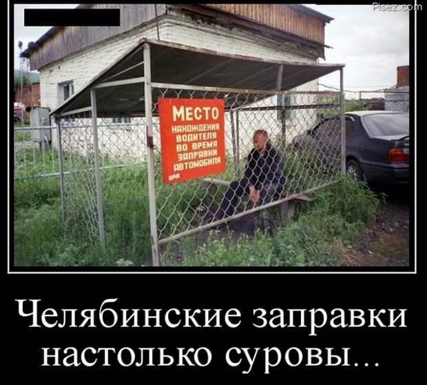 Это суровый Челябинск, детка! Однозначно, Лайк!