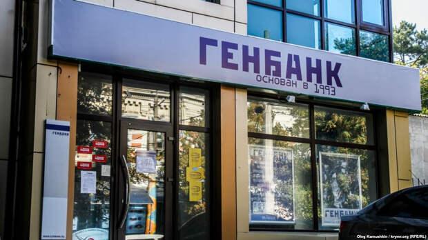 В симферопольский Генбанк назначили временную администрацию