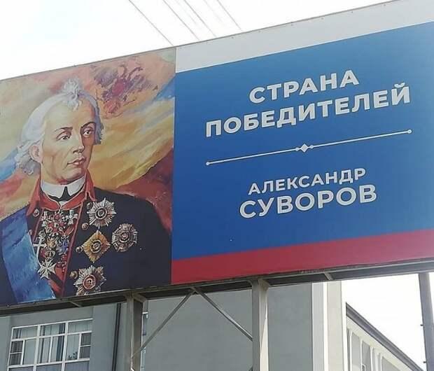 В Черкесске по требованию депутата убрали плакат с изображением Суворова