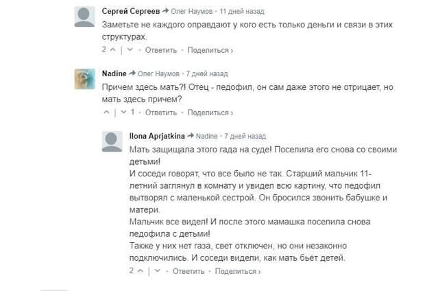 Ужас из Казани: оправдали педофила