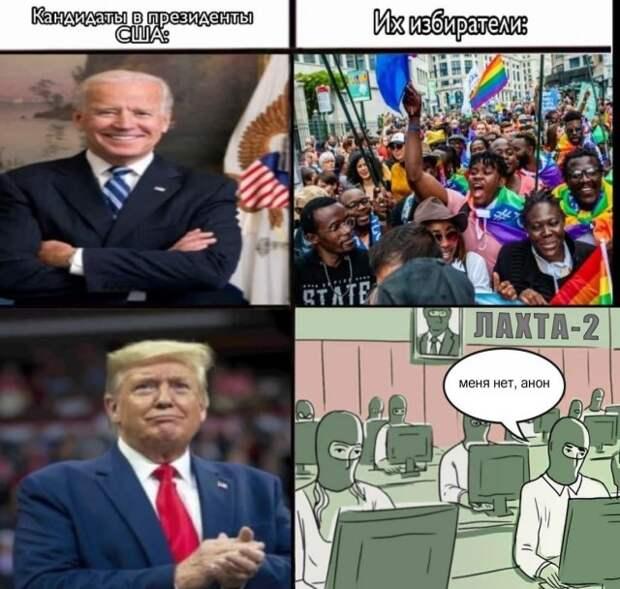 """Шутки и мемы про выборы в США - пользователи """"голосуют"""" за Дональда Трампа и Джо Байдена"""